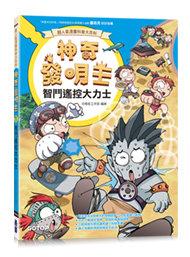 【超人氣漫畫科普大百科】神奇發明王(1):智鬥遙控大力士-cover