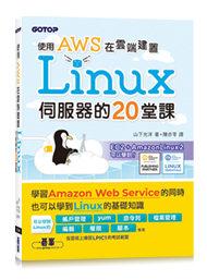 使用 AWS 在雲端建置 Linux 伺服器的 20堂課-cover