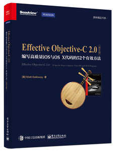 Effective Objective-C 2.0:編寫高質量iOS與OS X代碼的52個有效方法 英文版-cover