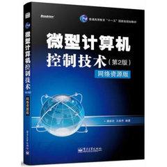 微型電腦控制技術(第2版)(網絡資源版)-cover