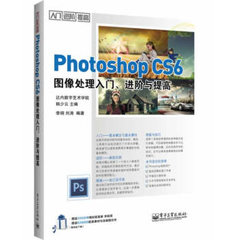 Photoshop CS6圖像處理入門、進階與提高