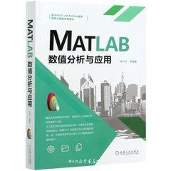 MATLAB數值分析與應用-cover