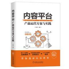 內容平台:產品運營方案與實踐 -cover