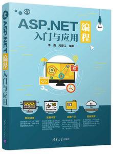 ASP.NET編程入門與應用-cover
