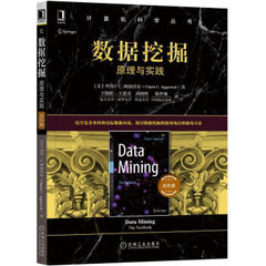 數據挖掘:原理與實踐(進階篇)-cover