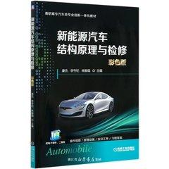 新能源汽車結構原理與檢修(彩色版)-cover