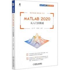 MATLAB 2020 从入门到精通-cover