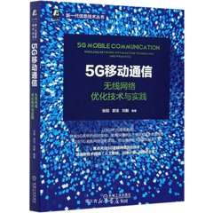 5G移動通信:無線網絡優化技術與實踐-cover