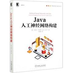 Java人工神經網絡構建-cover