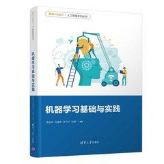 機器學習基礎與實踐-cover