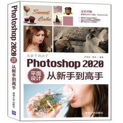 Photoshop 2020平面設計從新手到高手-cover