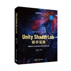 Unity ShaderLab 新手寶典-cover