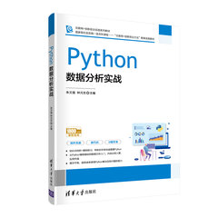 Python數據分析實戰