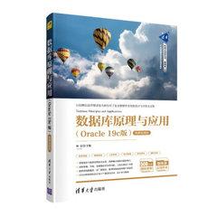 數據庫原理與應用 (Oracle 19c版)(微課視頻版)-cover