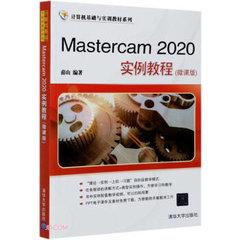 Mastercam 2020實例教程(微課版)-cover