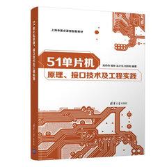 51單片機原理、接口技術及工程實踐-cover