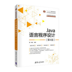 Java語言程序設計(第4版)-cover