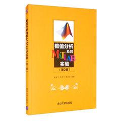 數值分析及其MATLAB實驗(第2版)-cover