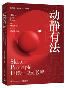 動靜有法 Sketch+Principle UI設計基礎教程-cover