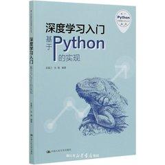 深度學習入門——基於Python的實現-cover