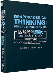 圖解設計思考:好設計,原來是這樣「想」出來的![長銷十年典藏版]-cover