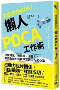 零意志力也OK!懶人 PDCA 工作術:擺脫瞎忙、無紀律、沒毅力,軟爛魯蛇也能精準實踐的行動心法-cover