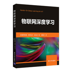 物聯網深度學習-cover