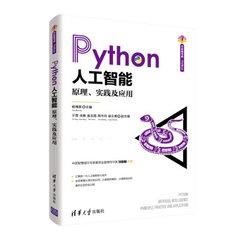 Python人工智能-cover
