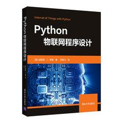 Python物聯網程序設計-cover