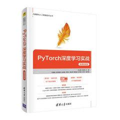 PyTorch 深度學習實戰 (微課視頻版)-cover
