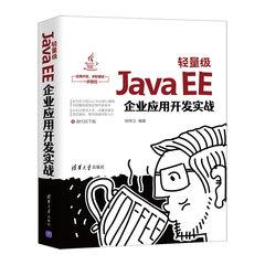 輕量級Java EE企業應用開發實戰-cover