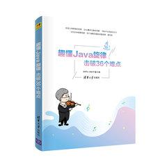 趣懂Java旋律,擊破36個難點-cover
