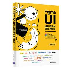 Figma UI設計技法與思維全解析-cover