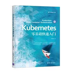 Kubernetes零基礎快速入門-cover