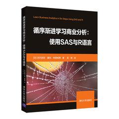 循序漸進學習商業分析:使用SAS與R語言-cover