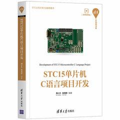 STC15單片機C語言項目開發-cover