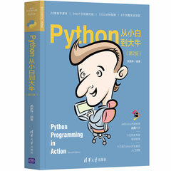 Python從小白到大牛(第2版)-cover