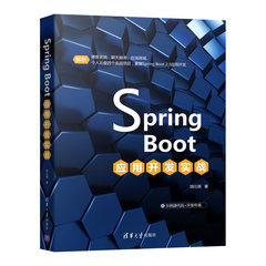 Spring Boot 應用開發實戰-cover