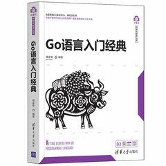 Go 語言入門經典-cover