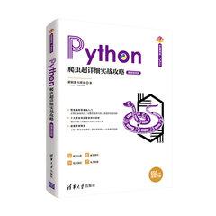 Python爬蟲超詳細實戰攻略-微課視頻版-cover