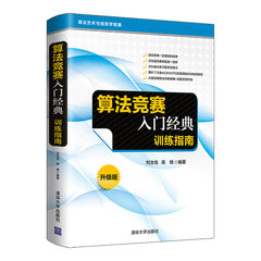 算法競賽入門經典 — 訓練指南 (升級版)-cover