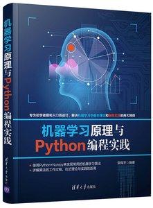 機器學習原理與Python編程實踐-cover