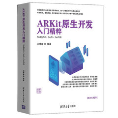 ARKit原生開發入門精粹——RealityKit + Swift + SwiftUI-cover