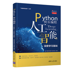 Python 快樂編程  人工智能—深度學習基礎