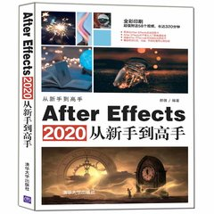 After Effects 2020從新手到高手-cover