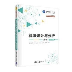 算法設計與分析(第4版)—微課視頻版-cover