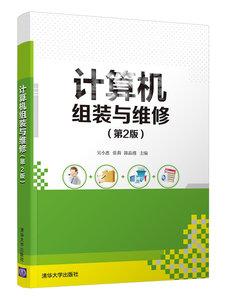 電腦組裝與維修(第2版)-cover