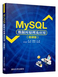 MySQL數據庫原理及應用(微課版)-cover