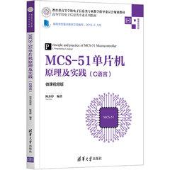 MCS-51單片機原理及實踐(C語言)(微課視頻版)