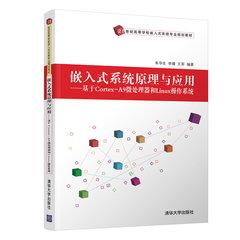嵌入式系統原理與應用---基於Cortex-A9微處理器和Linux操作系統-cover